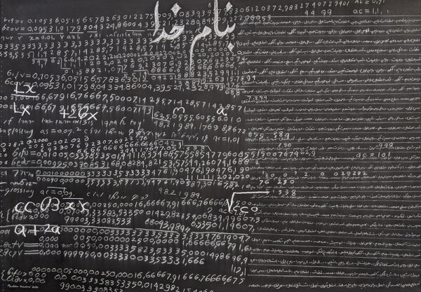 Blackboard 1 (the blackboard includes the mimic of Newton's mathematical hand-writing from his manuscript, Principia, next to Pantea Karimi's handwriting in Persian, articulating her thoughts and anxiety about learning mathematics and the exams.) chalk on black paper, 30 x 44, 2020 (photo by the artist)